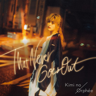 Kimi no Orphee / That Never Goes Out